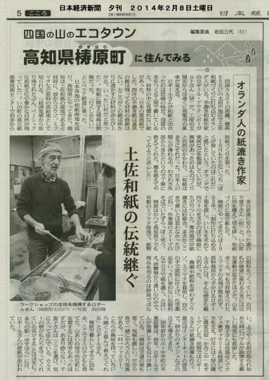 日本経済新聞 夕刊 2014.2