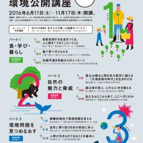 ロギールの講演のお知らせ 7月26日@東京