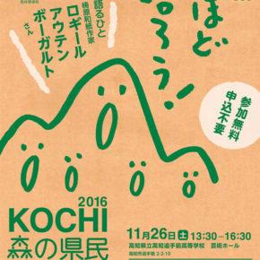 【講演】11月26日(土)高知市「森の県民シンポジウム」