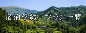 shukuhakuyoyaku