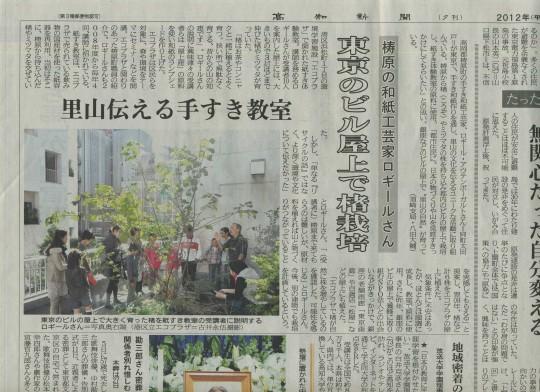 高知新聞2012年12月13日夕刊