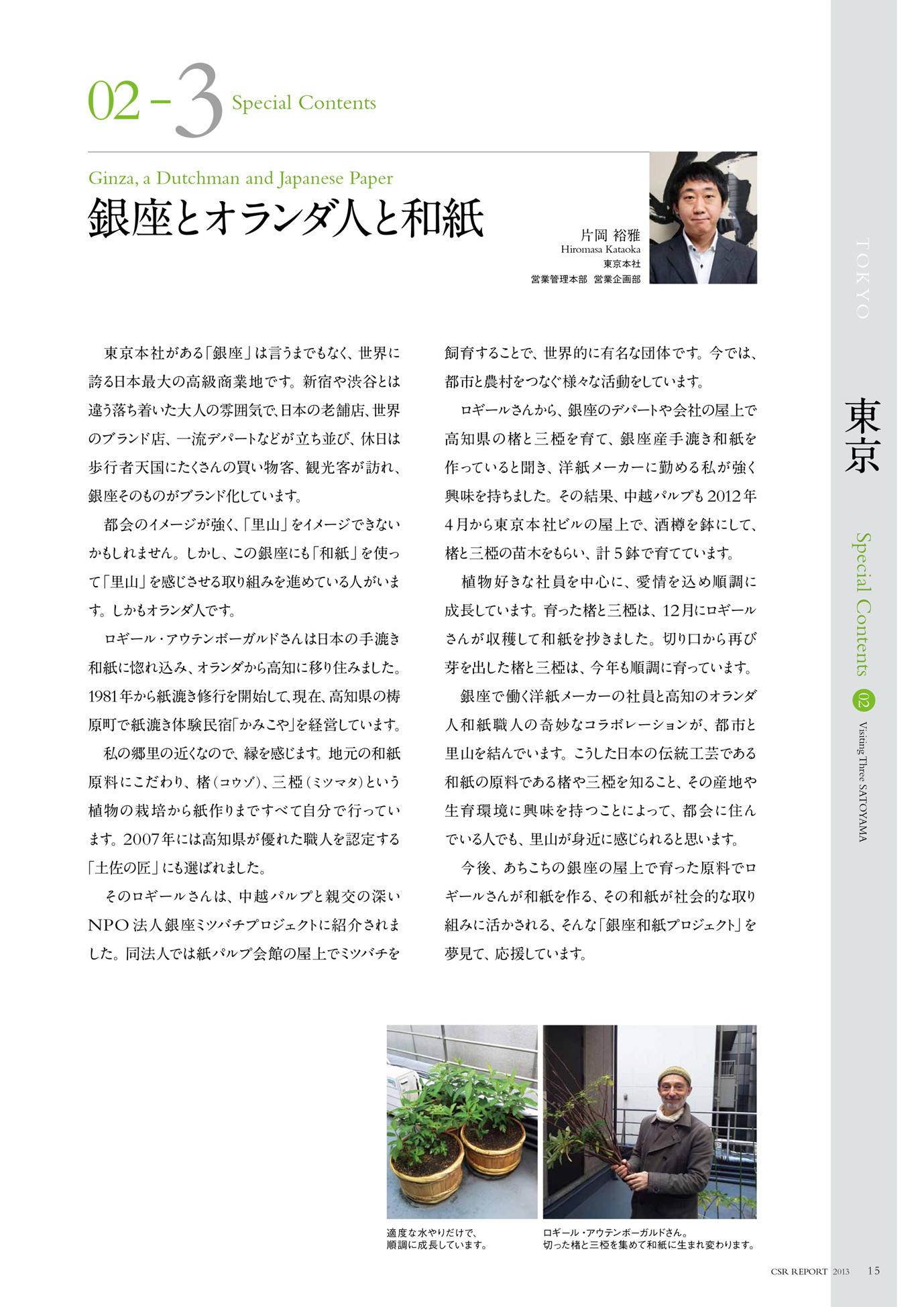 中越パルプcsr2013記事