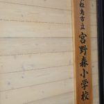 復興プロジェクトにて紙漉き体験@宮城県