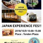 高知市にて紙漉体験! 10/8(月・祝) Workshop in Kochi city