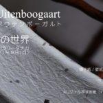 松山市にて展示会「Rogier Uitenboogaart 手すき紙の世界」11月15日~19日 Exhibition at Matsuyama from Nov. 15th to 19th