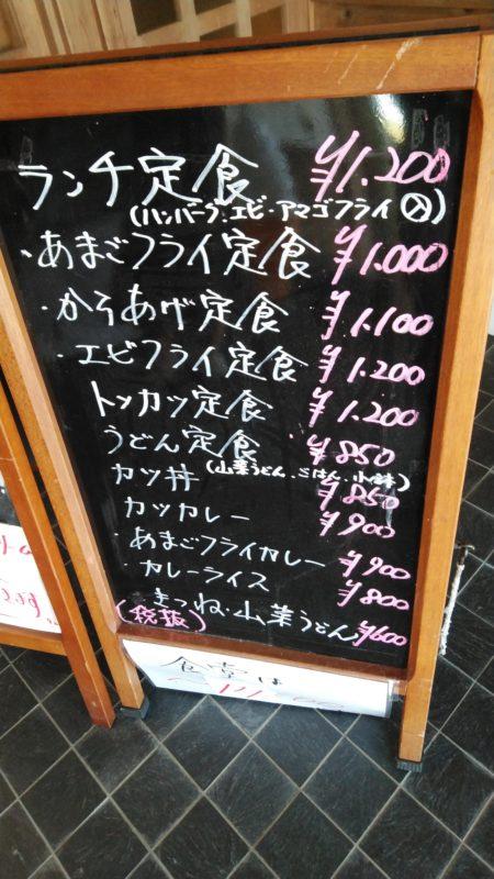 姫鶴荘メニュー