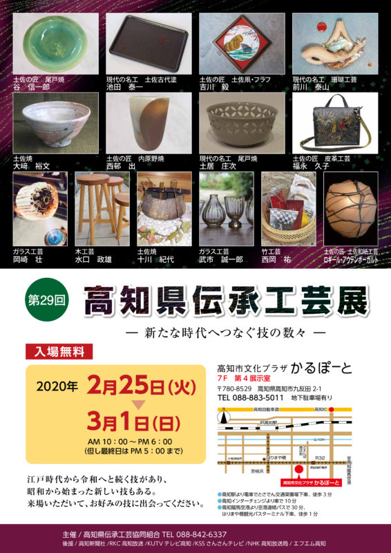 高知県伝承工芸展 ポスター